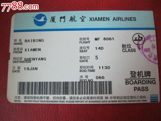 厦门航空登机牌-价格:5元-se17618852-飞机/航空票