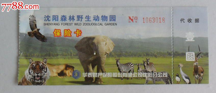 沈阳野生动物园保险票