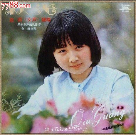 赵莉独唱秋光月亮代表我的心甜蜜蜜中唱黑胶唱片lp