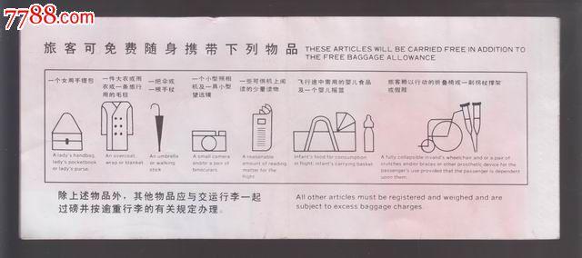 行李票(北京-宜昌)