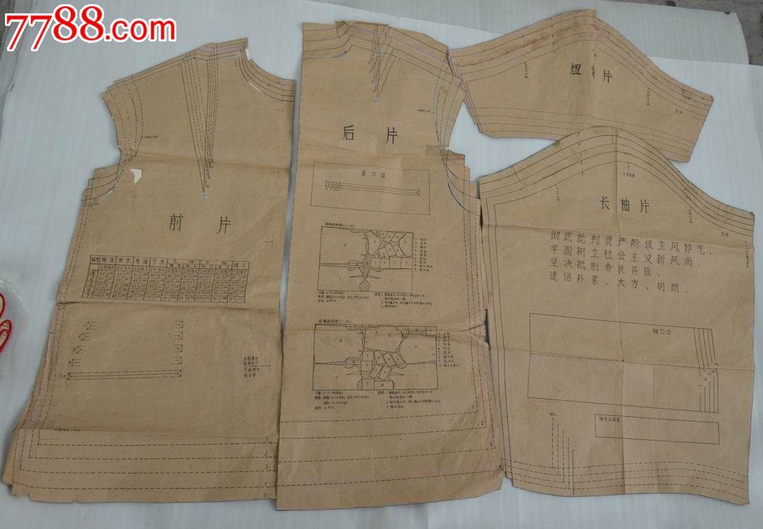 文革服装裁剪纸样四张-剪纸/窗花--se17672697-零售