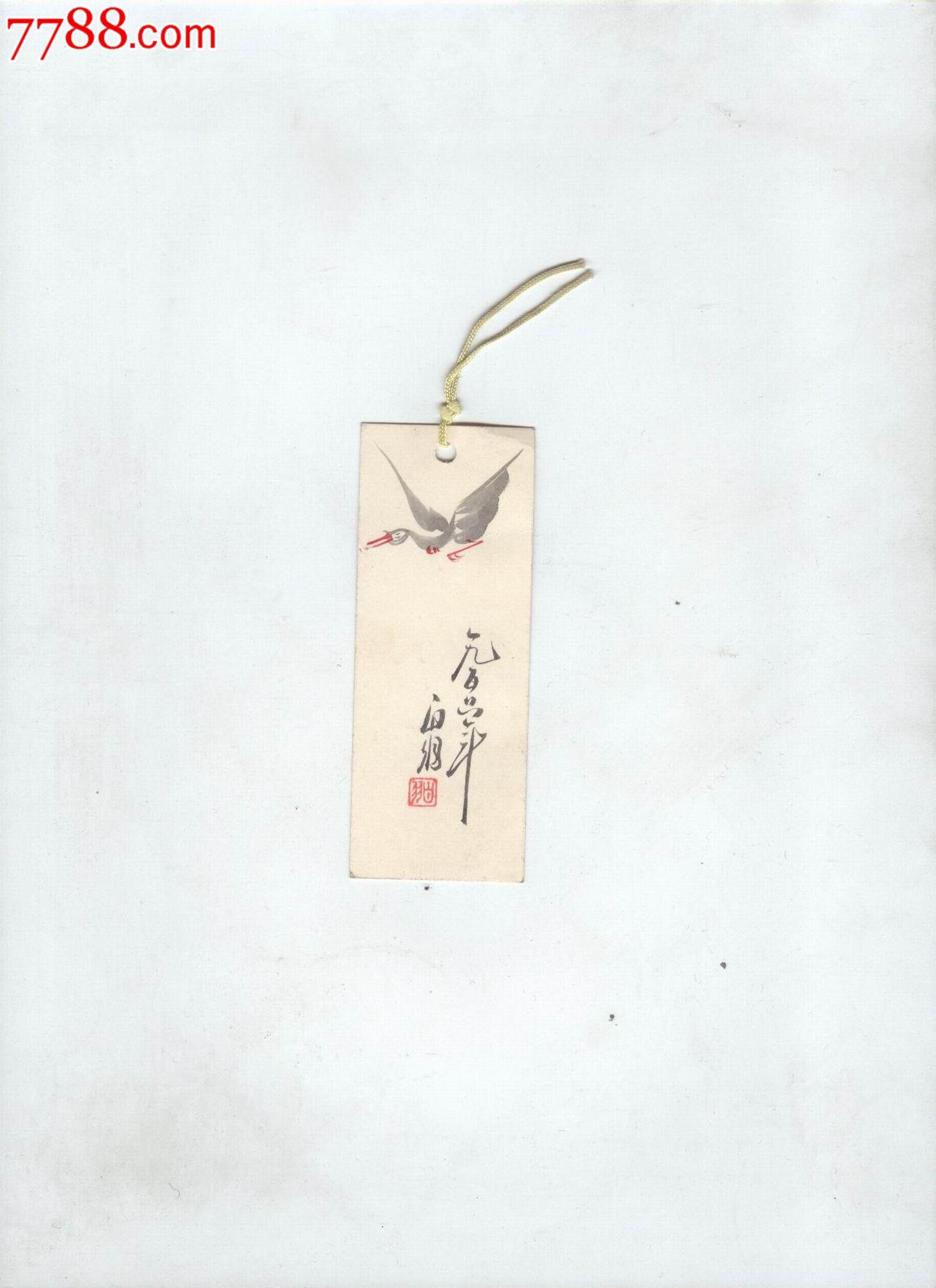 手绘书签_价格50元【收藏过去】