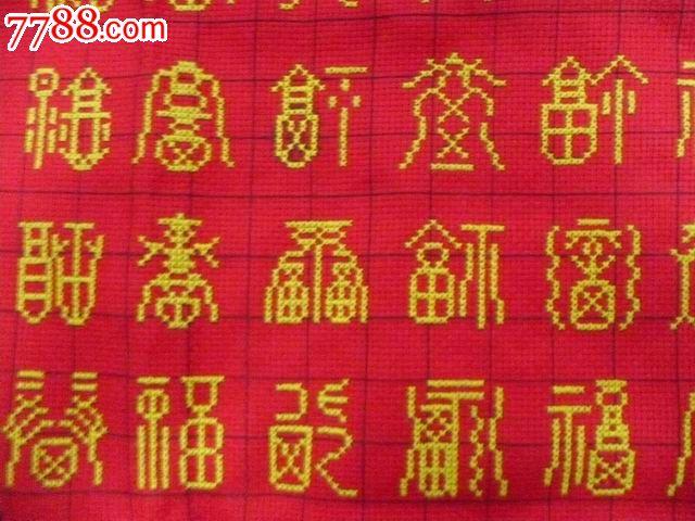 百福图,十字绣画,21世纪初,诗词\/文字,无装裱,s