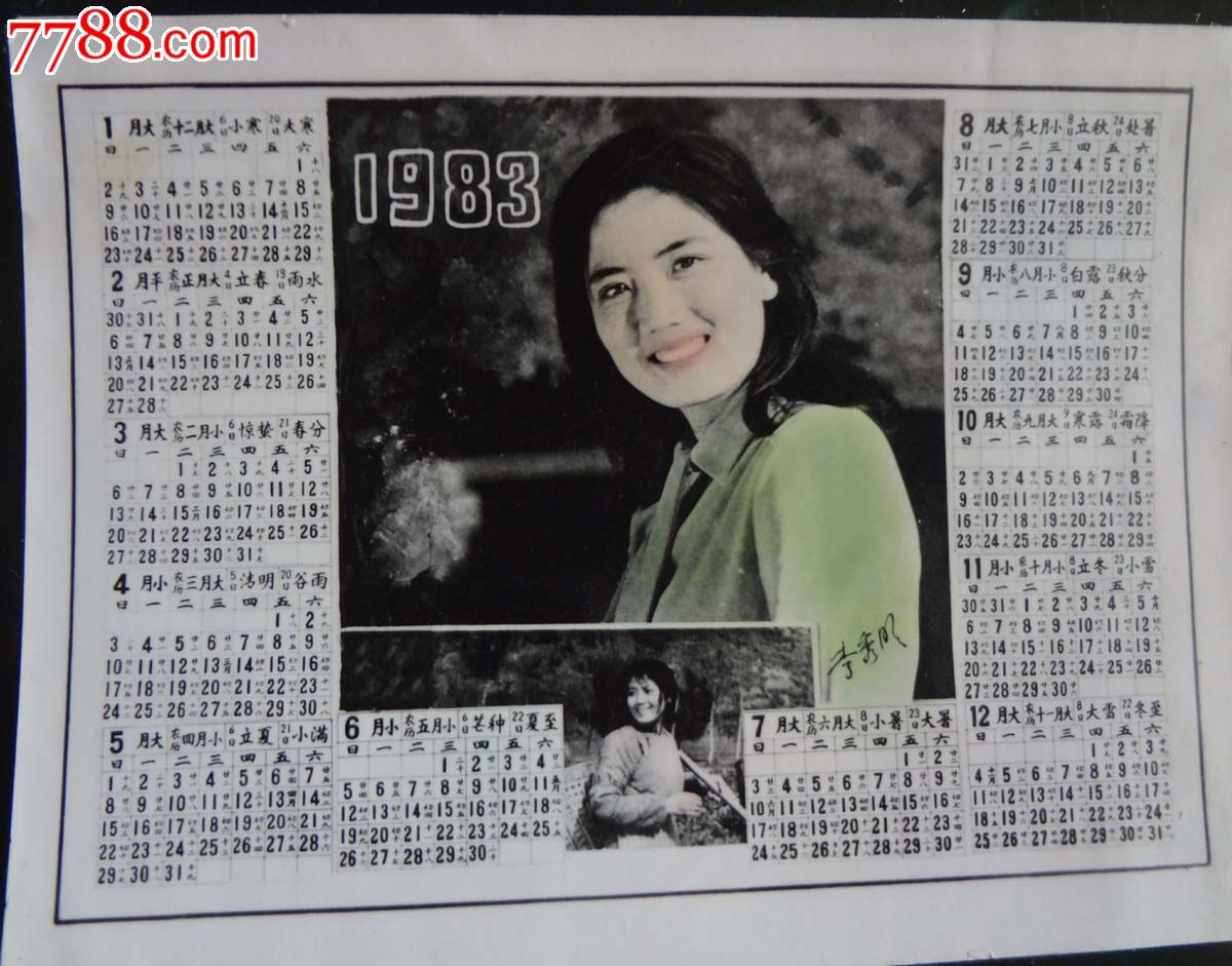 老照片---83年年历!_价格2元_第1张_中国收藏热线图片