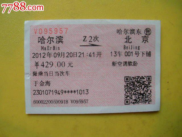 哈尔滨---北京,z2_价格3元_第1张_中国收藏热线