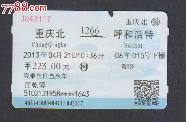 重庆北站买火车票图片 41148 608x400