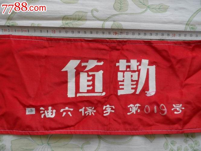 锦州石油六厂保卫科