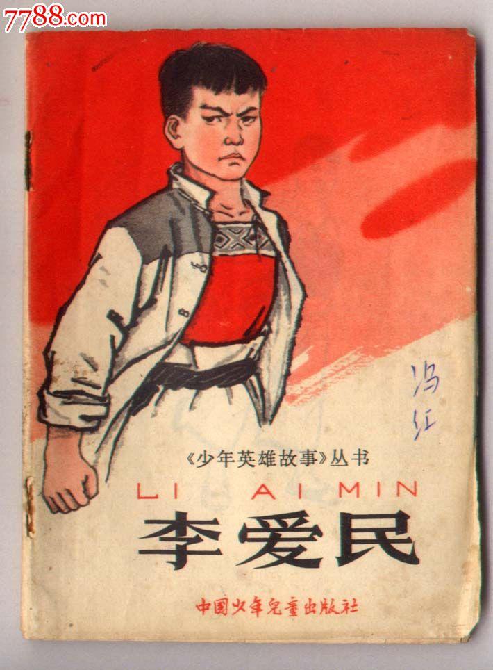 少年英雄故事丛书 李爱民 价格:10元