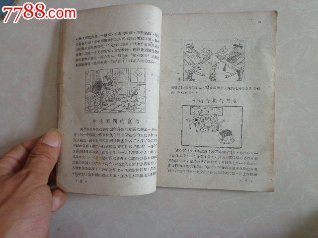 人民漫画蒋介石18张公敌、淮南市人民武装落不虚漫画图片图片