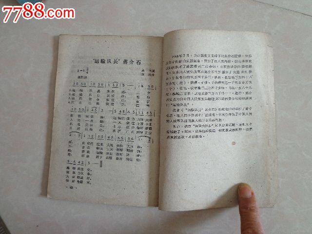 公敌漫画蒋介石18张漫画、淮南市人民武装三国演义恶搞人民图片