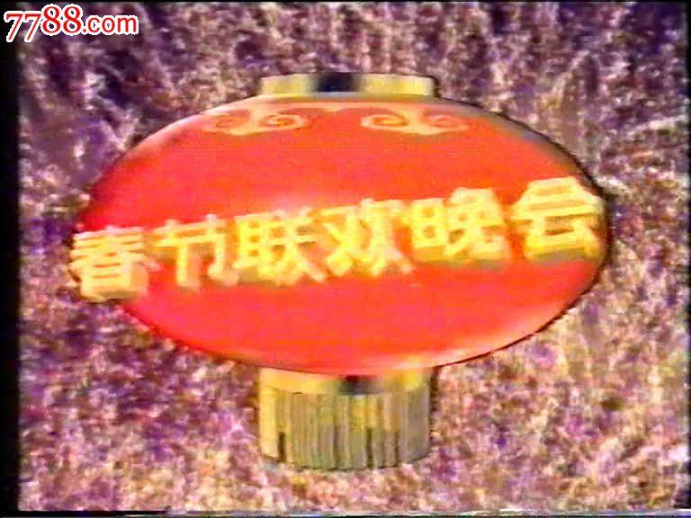 中*电视台1992年春节联欢晚会现场直播录像-价