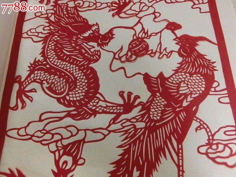 中国民间剪纸——龙凤呈祥,一套全