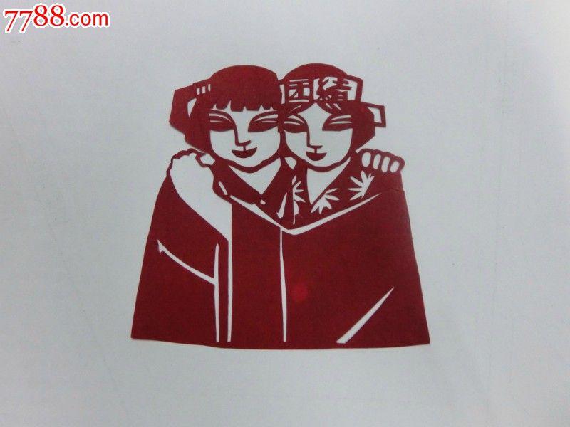 文革人物剪纸 民族团结15