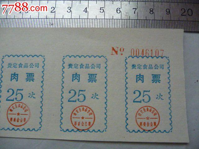 WWW_SE70SQW_COM_70年代肉票-价格:5元-se17793042-其他食品供应票