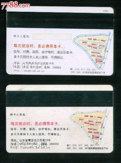 青岛大学医学院附属医院就诊卡2张不同图案