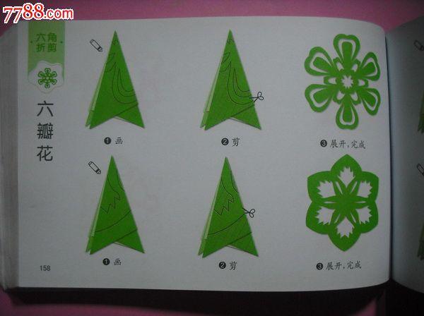 儿童剪纸300例简单图
