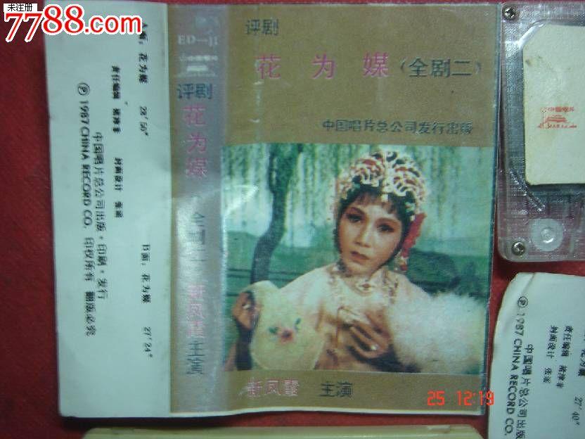 背景:【评剧】花为媒---新风霞主演(上,下)包头软包磁带墙图片