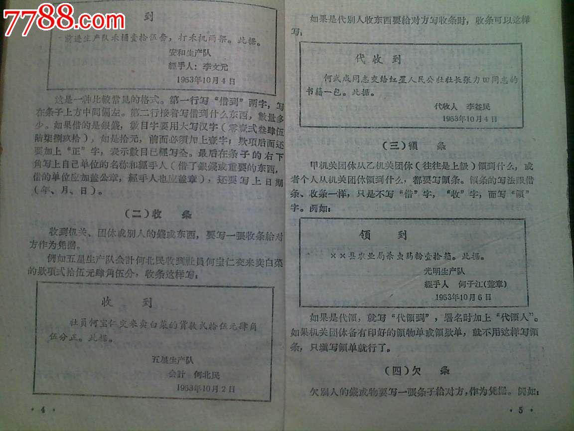 (广州市教材高年级课本补充小学)--应用文,小学语文郑庄图片