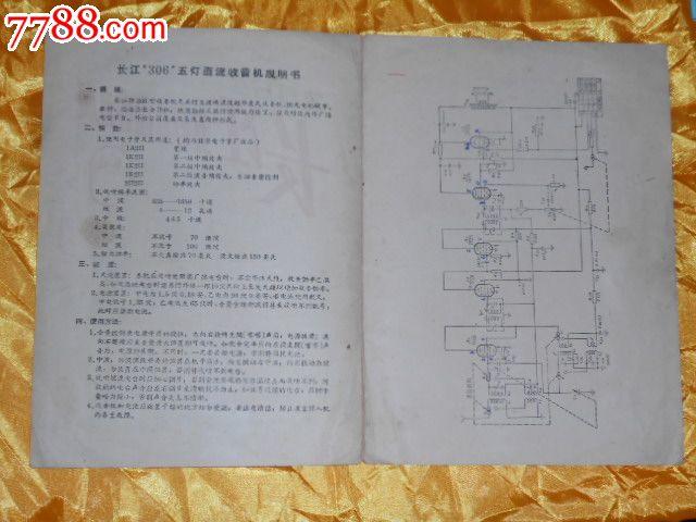 306型长江五灯直流收音机说明书