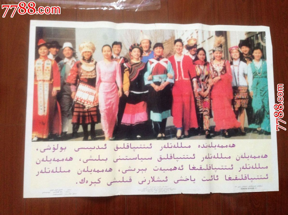 新疆民族团结宣传画一套