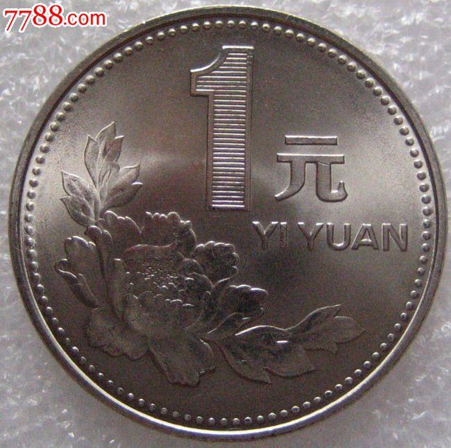 1991年全套硬币-价格:20元-se17856081-人民