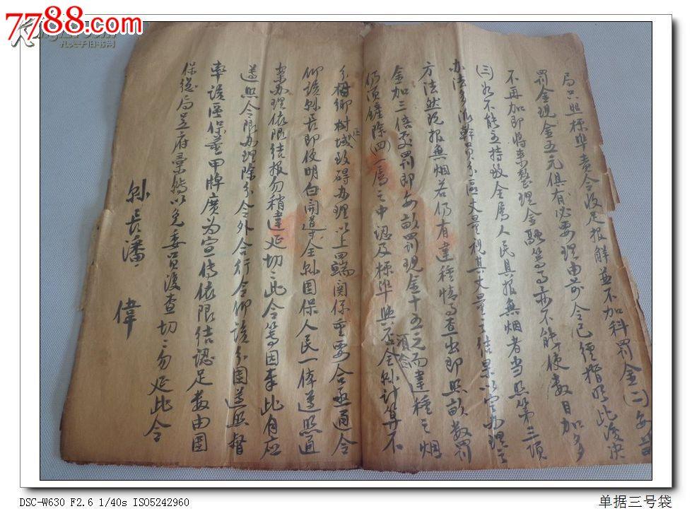 单据民国二十年《马龙县政府训令集》一本ZX