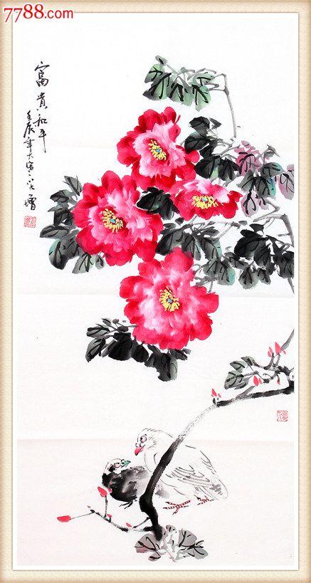 画手绘富贵和平