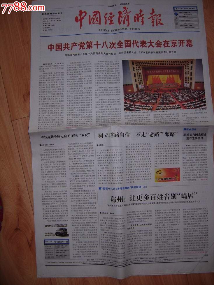 中国经济时报十*大开幕_价格10元_第1张_中国收藏热线