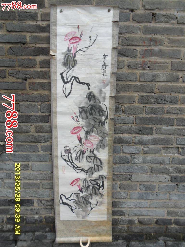 金鑫国画作品牵牛花(老装老裱,有年头)129x30cm