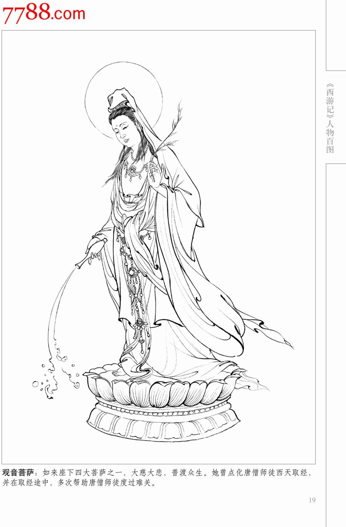 中国画线描:《西游记》人物百图