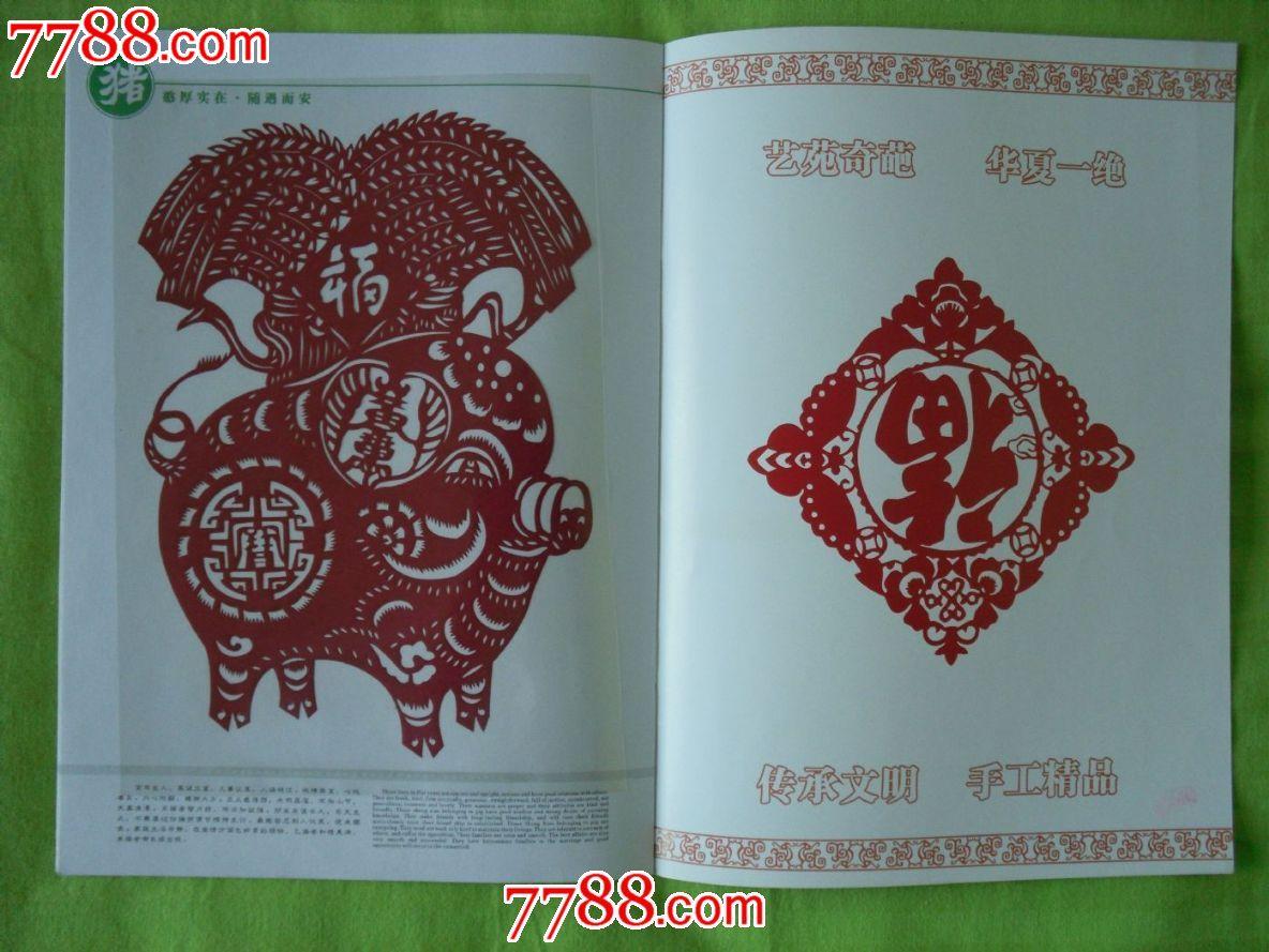 剪纸艺术品《十二生肖》系列册
