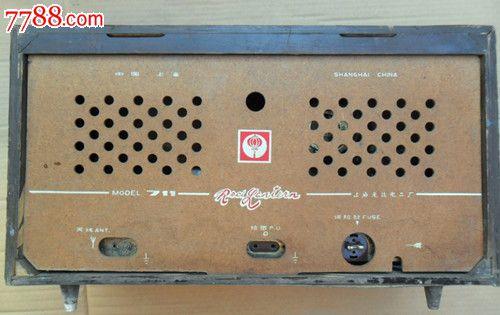 红灯牌收音机711-3型_价格79元_第3张_7788收藏__中国收藏热线