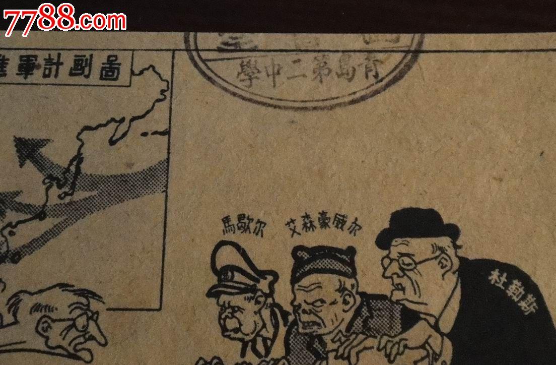 五十年代;漫画美术片图片