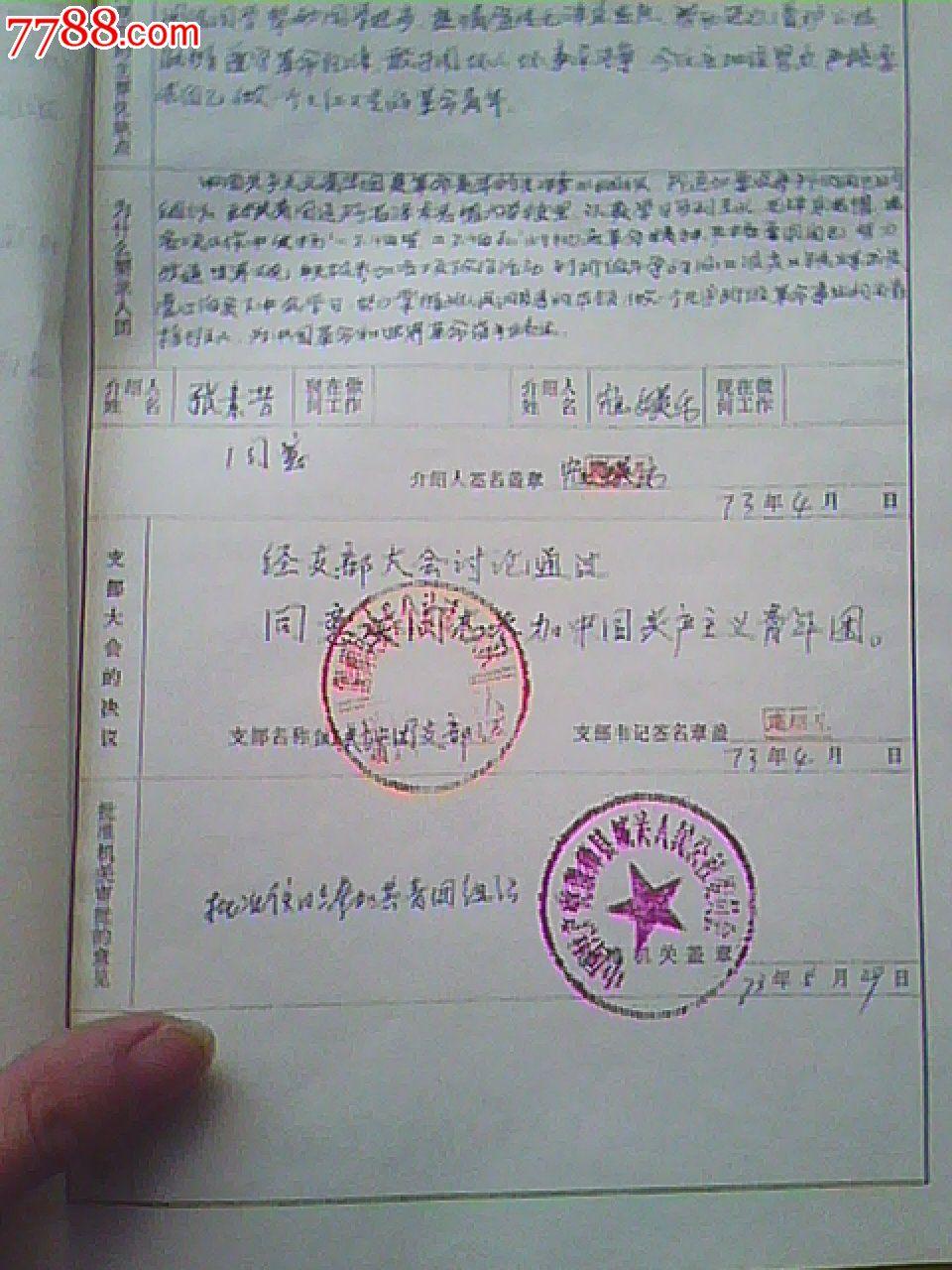 文革入团志愿书.带申请书,家庭身份关系证明图片