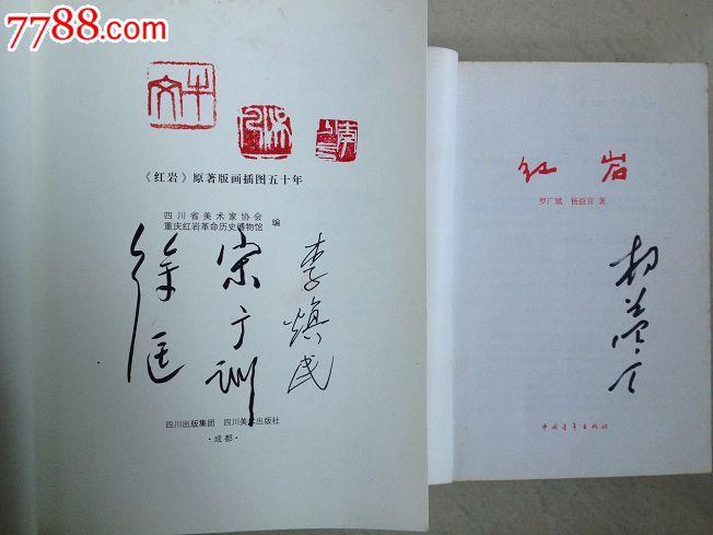 《红岩版画》李焕民,宋光训,徐匡签名,牛文吴凡李少言