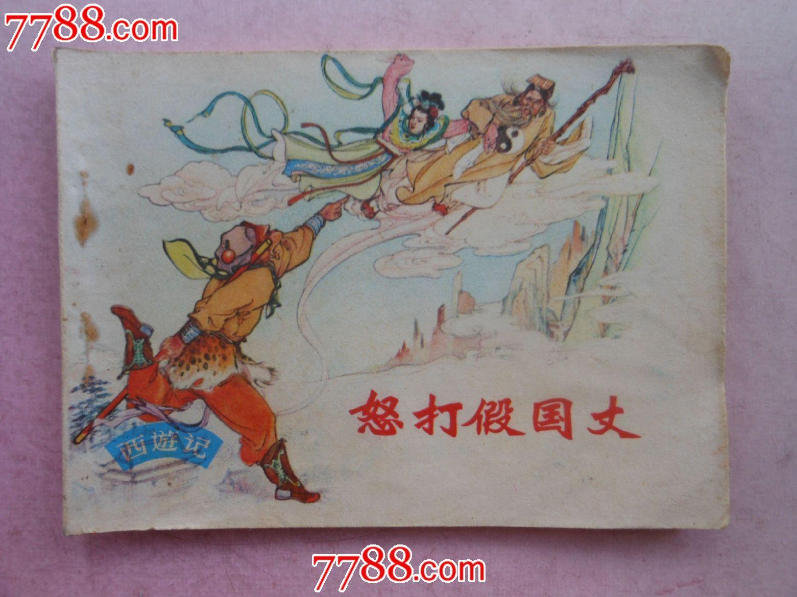 西游记故事·怒打假国丈,连环画/小人书,八十年代(20世纪),绘画版图片
