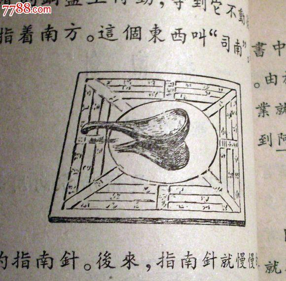 中国古代的四大发明_价格元_第4张_7788收藏__中国收藏热线