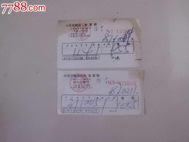 小花园鞋店发票2张合_价格元_第3张_中国收藏热线