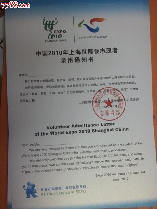 中国2010年上海世博会志愿者录用通知书-价格