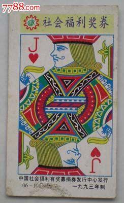 j9308扑克红桃j