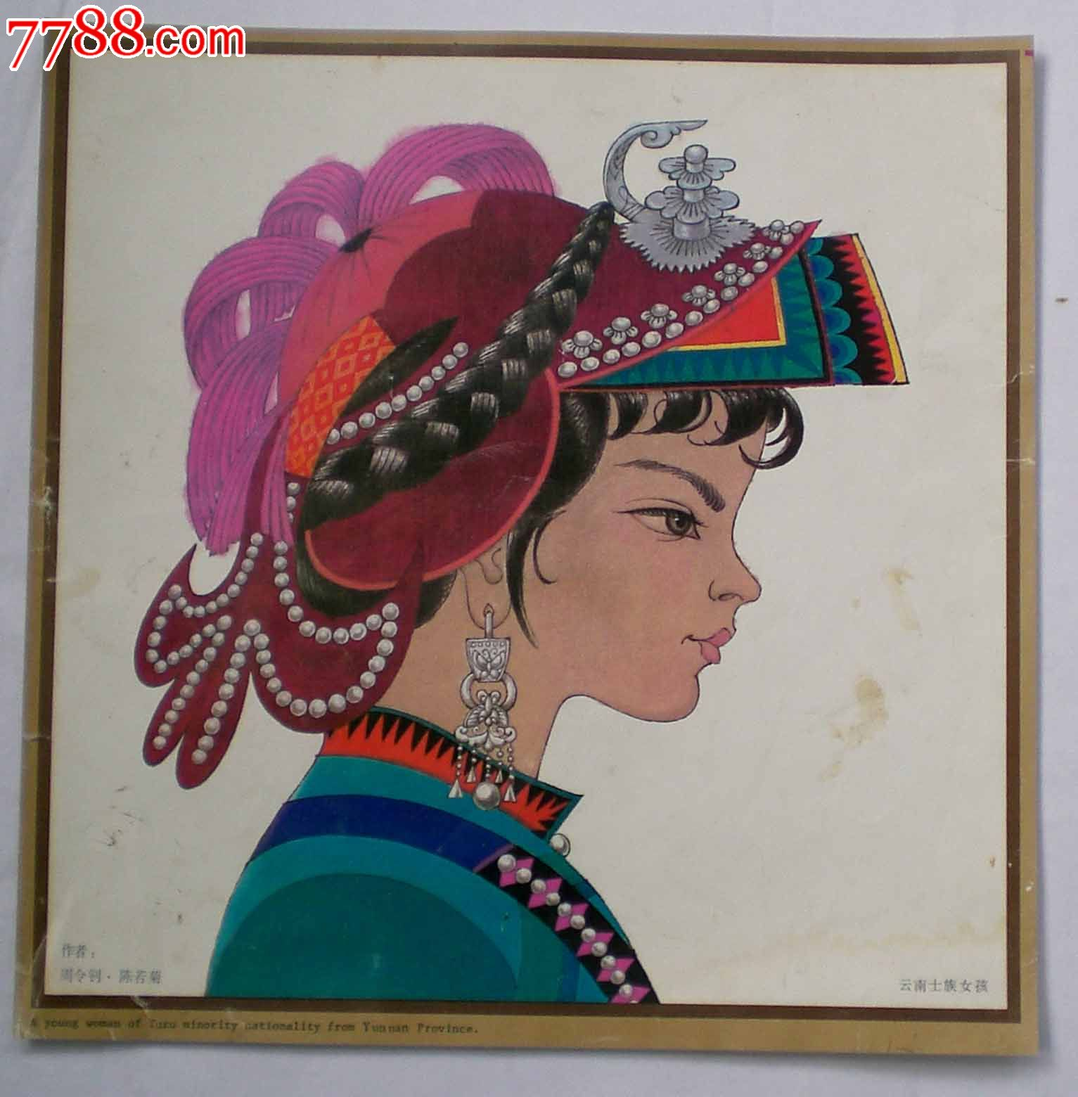 云南土族女孩---少数民族妇女头像