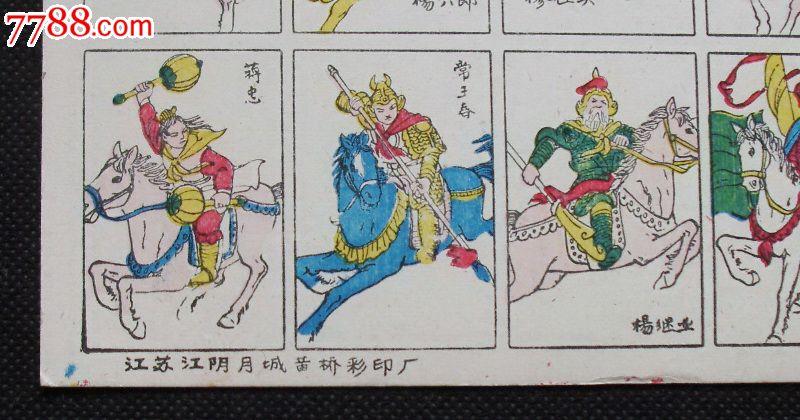古代英雄人物(一)