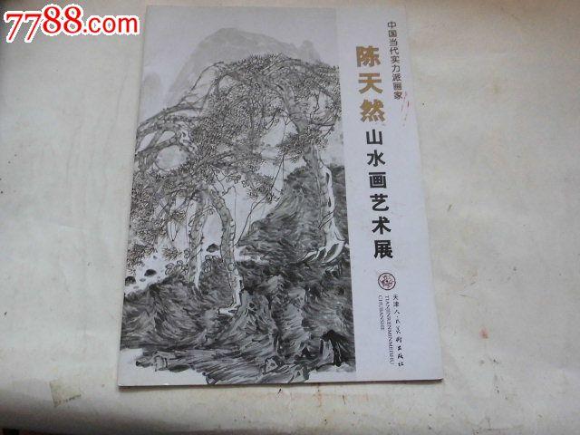 陈天然山水画艺术展(中国当代实力派画家一版一印仅印图片