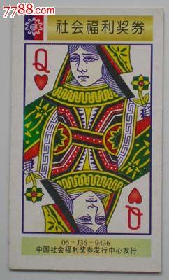 j9436扑克红桃q
