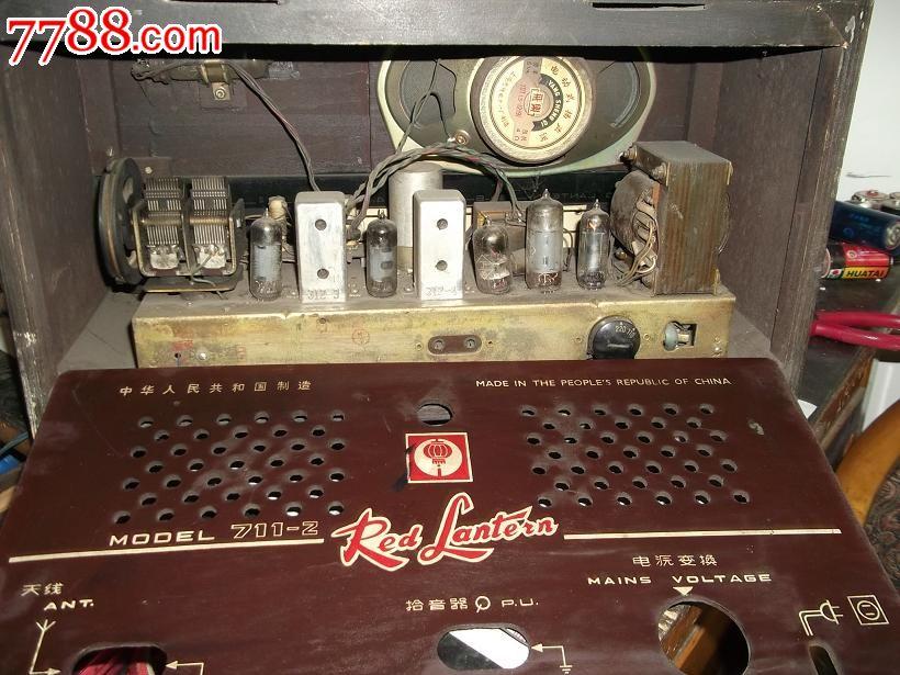 电子管收音机,红灯-711-2机