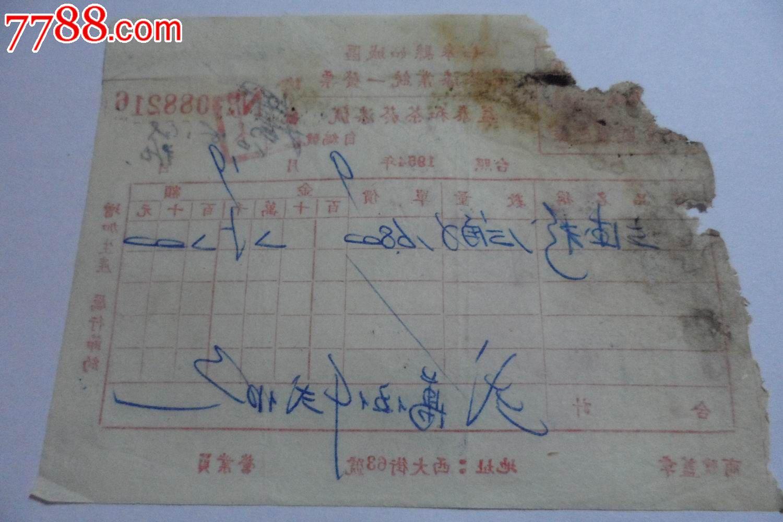 如皋县如城区茶烟漆业统一(益泰茶烟漆号)