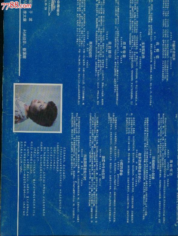 中唱--董文华--十五的月亮姊妹篇--望星空_价格200元_第2张_中国收藏
