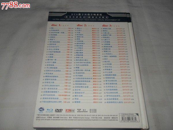 刀郎/冲动的情人-精选集(3碟装)_价格30元_第4张_中国收藏热线