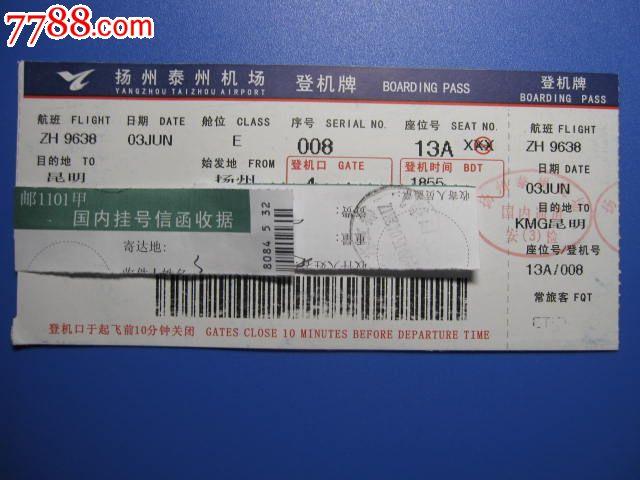 扬州泰州机场登机牌-价格:15元-se18098824-飞机/航空