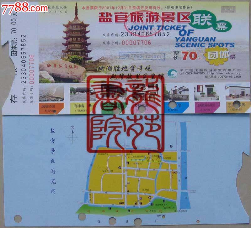 """纸质门票·浙江""""盐官旅游景区联票""""团体票/票价70元/智标塔图"""